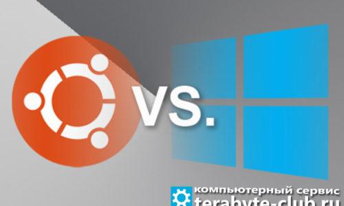 В чём отличие LINUX от Windows